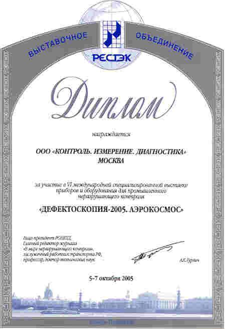 Дефектоскопия-2005. Аэрокосмос. Санкт-Петербург