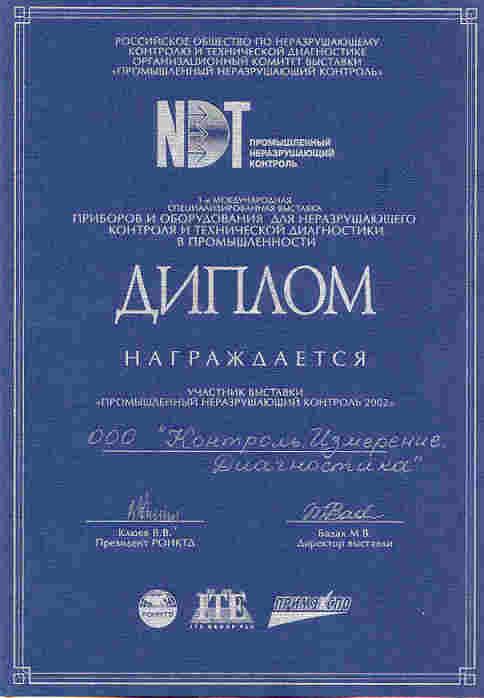 NDT-2002. Москва