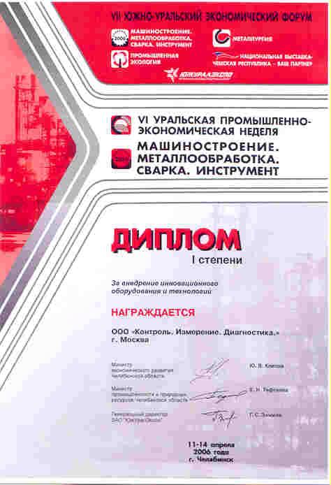 Южно-Уральский экономический форум 2006. Челябинск