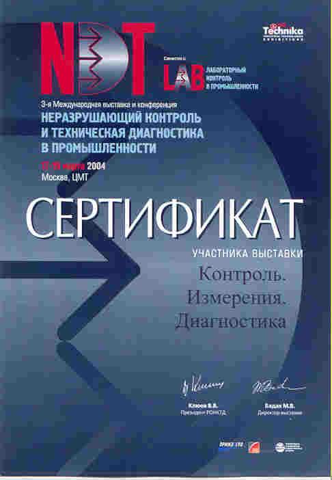 NDT-2004. Москва
