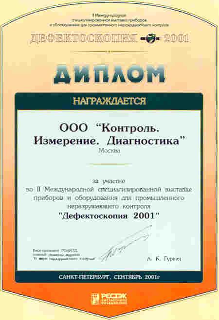 Дефектоскопия-2001. Санкт-Петербург