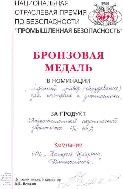 Премия ЗУБР-2006. Москва