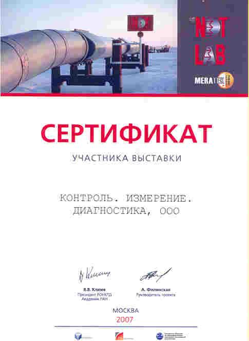 NDT-2007. Москва